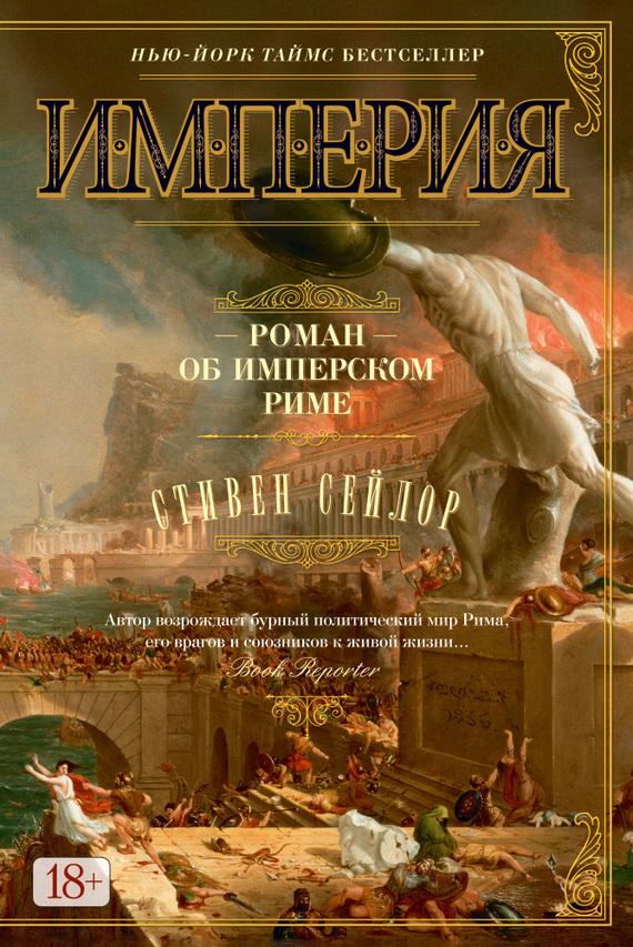 Империя. Роман об имперском Риме
