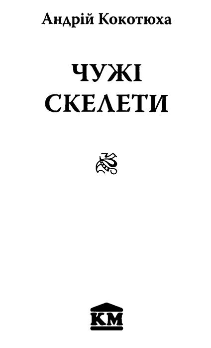 Книга  Чужі скелети 5c491c1f1e2b0