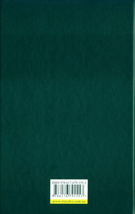 ce17235f1a6f5e Книга: Дім з вітражем