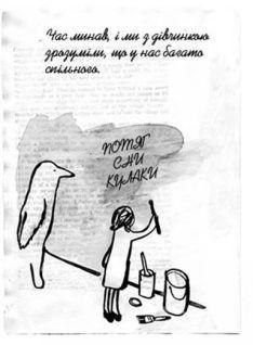 Крадійка книжок