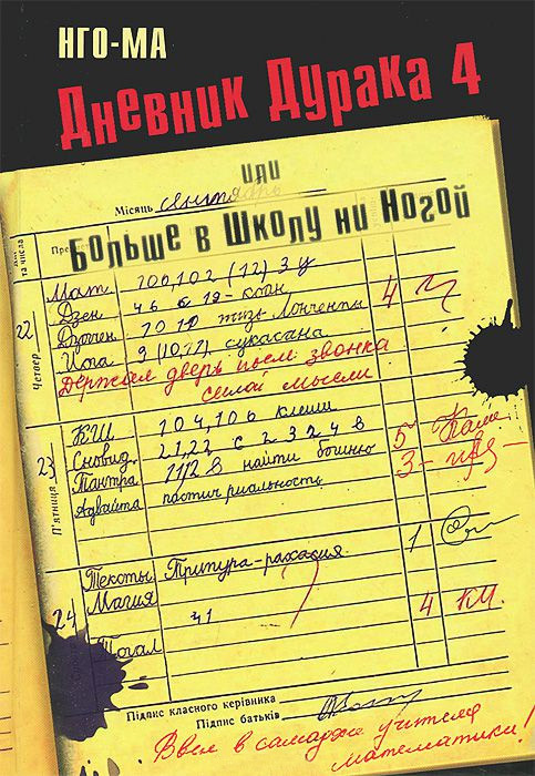 Дневник Дурака-4, или Больше в Школу ни Ногой