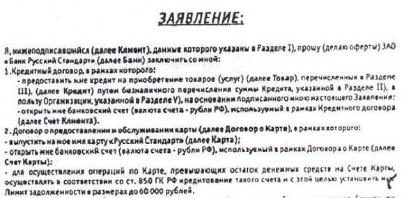 Заявление В Банк О Смерти Заемщика Образец Скачать - фото 6