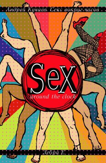 Секс вокруг часов