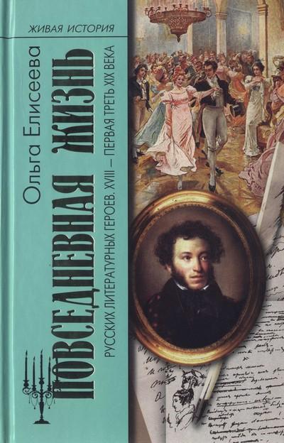 Книга Петербургские женщины XIX века