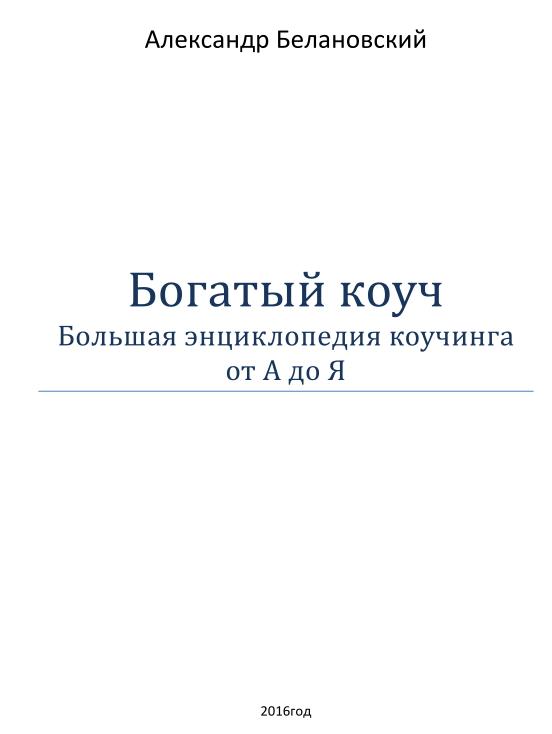 12 шаговая программа дла лиц подвергшихся изнасилованию прокопенко лечение алкоголизма