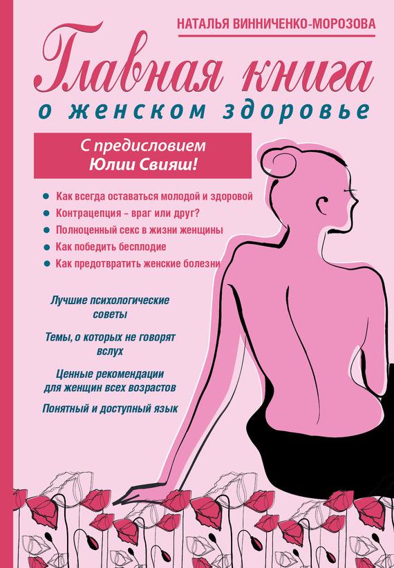 Существуют ли порошки или пилюли при принятии которых женщина полностью раскрепощается в сексе