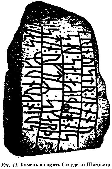 Руническое искусство