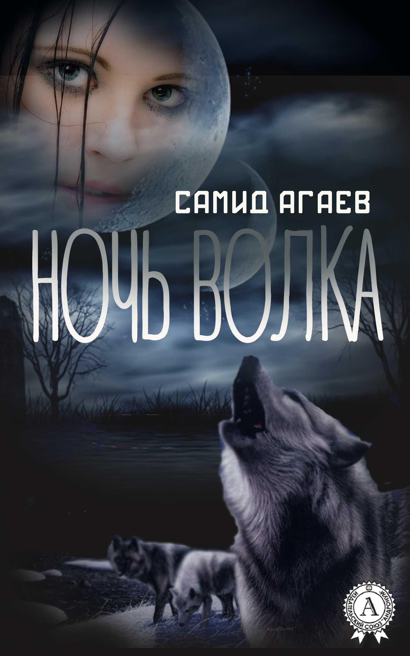 Ночь Волка