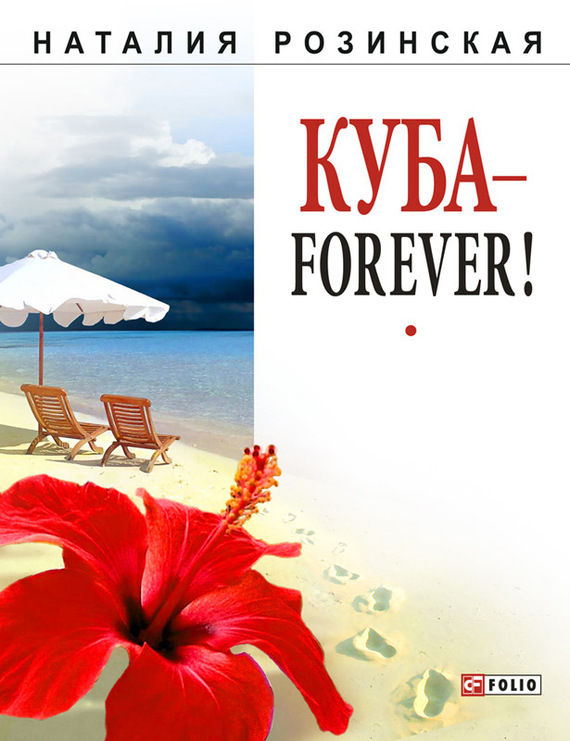 Куба– forever!