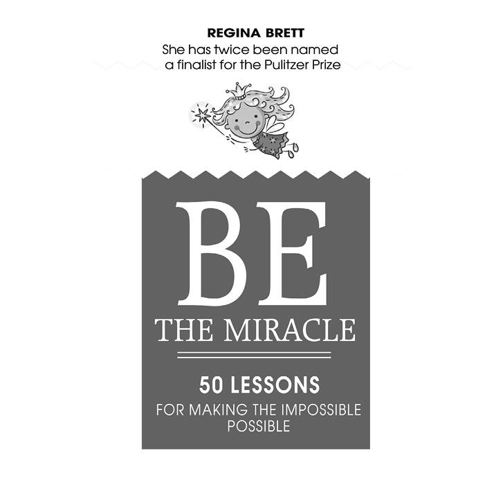 Будь дивом: 50 уроків, щоб зробити неможливе можливим