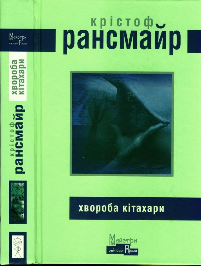 d5bdcb717fd555 Книга: Хвороба Кітахари