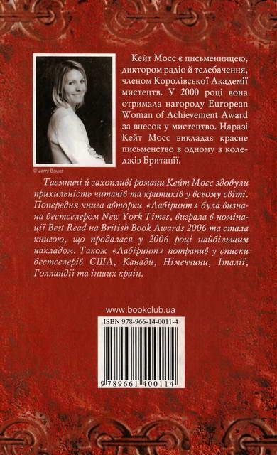 Книга  Гробниця 53be026b66870