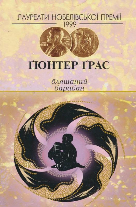 Книга  Бляшаний барабан 6e70feb153fbc