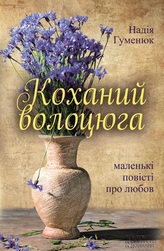 Книга  Коханий волоцюга f1020c9d0c8d8