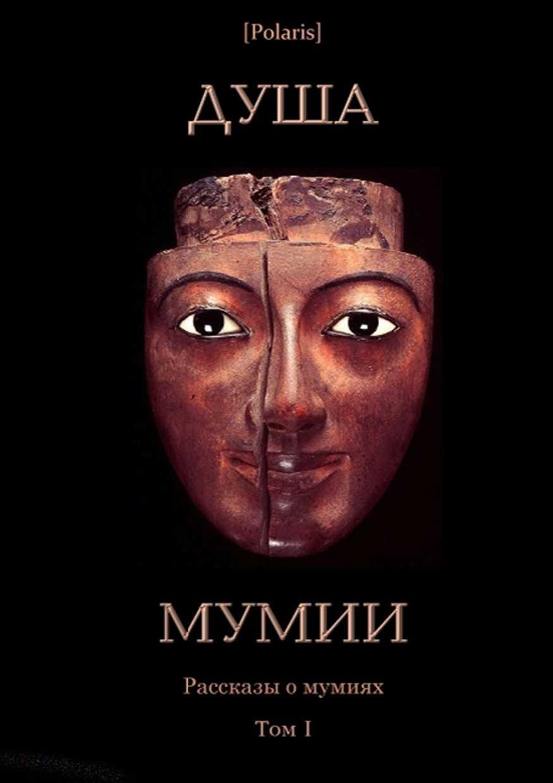 книга мумия по фильму