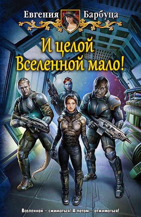 Читать книгу барбуца евгения вселенная в подарок