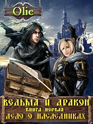 Ведьма и Дракон. Дело о наследниках