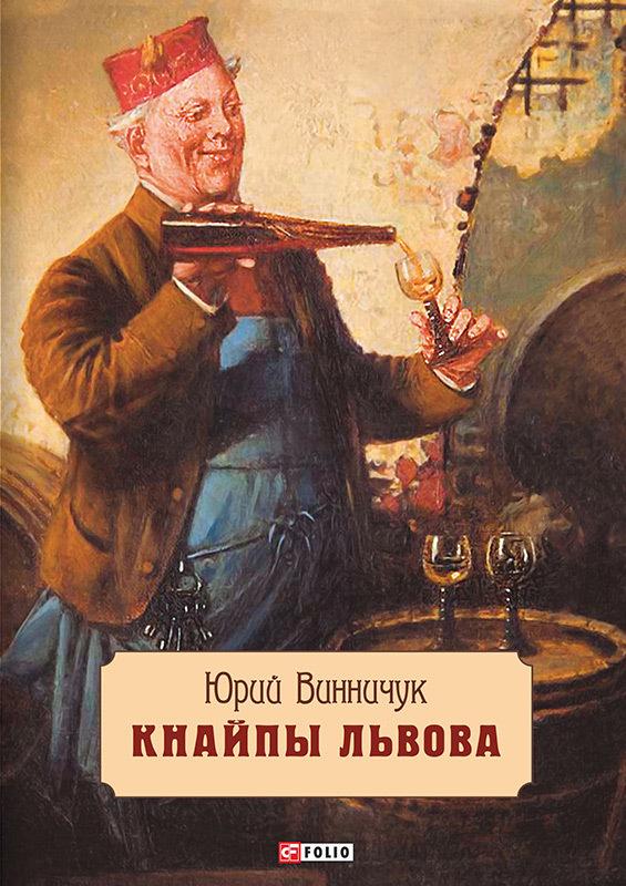 50c6e51655a7 Книга  Кнайпы Львова