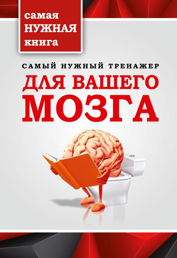 Книги про мозг человека скачать бесплатно