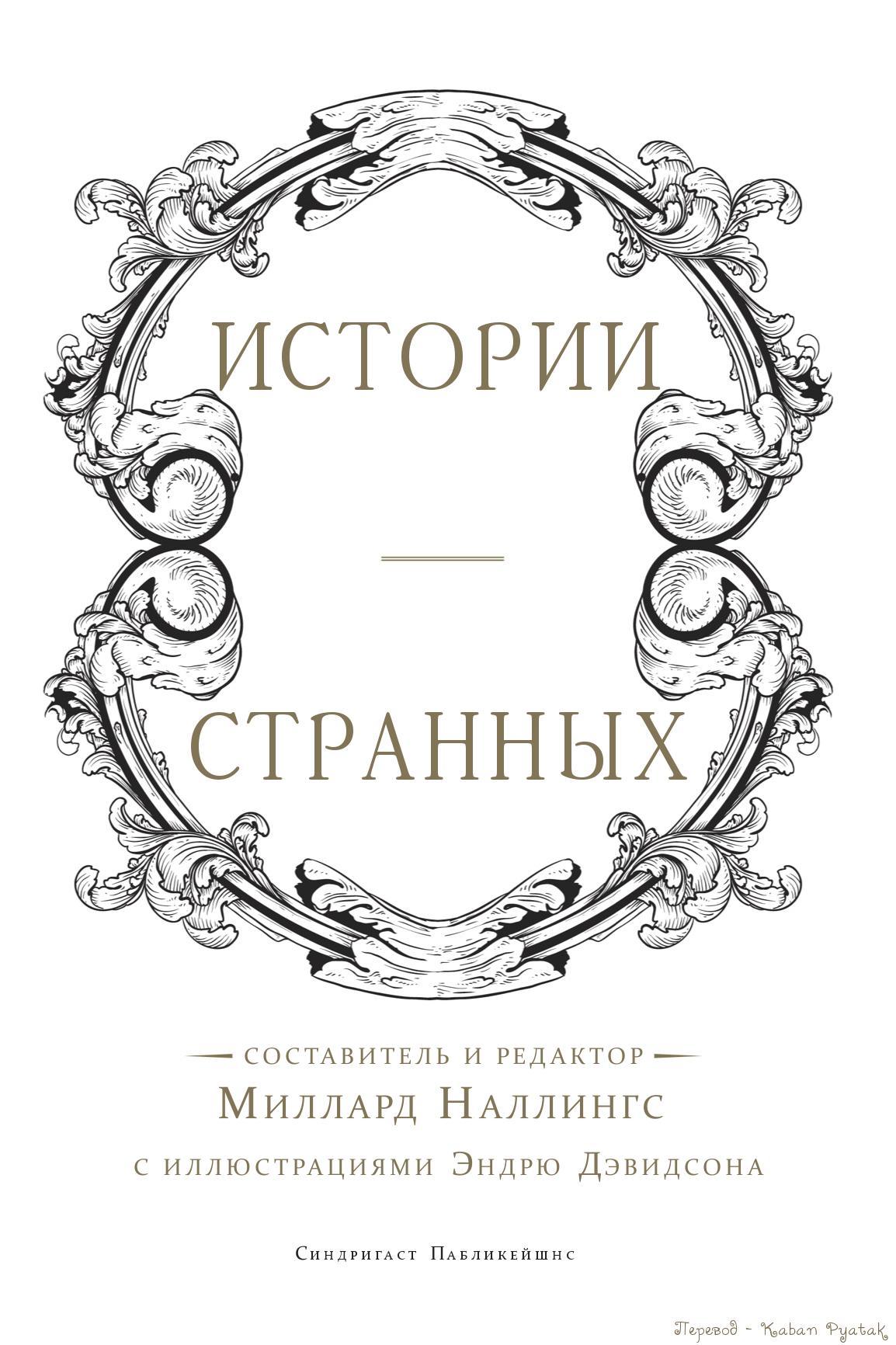 Истории странных (неофициальный перевод, с иллюстрациями)