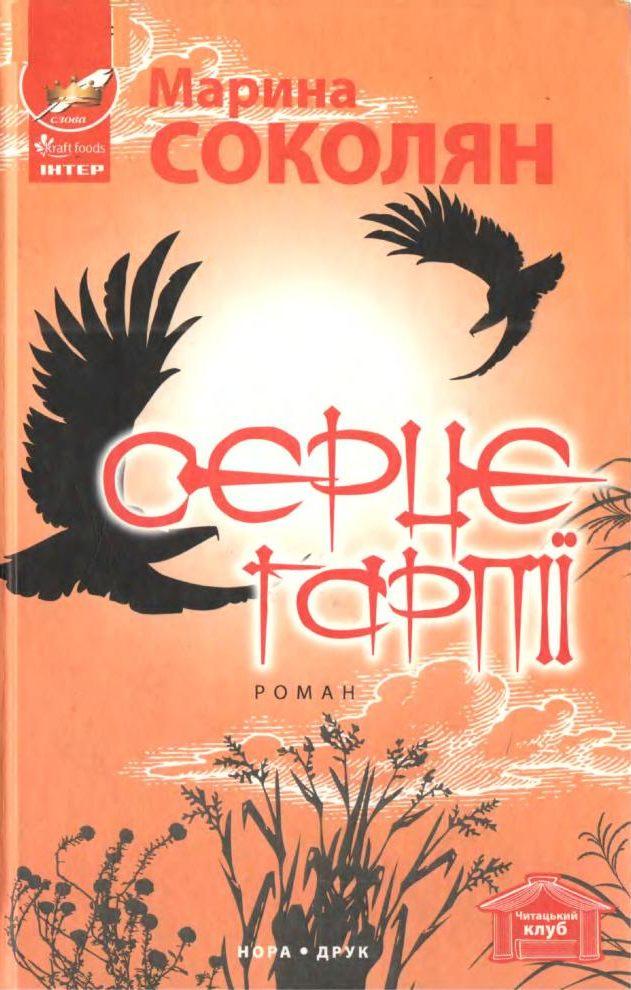 Книга  Серце гарпії 2c8c53686b1a6