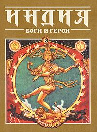 Индия: Боги и герои