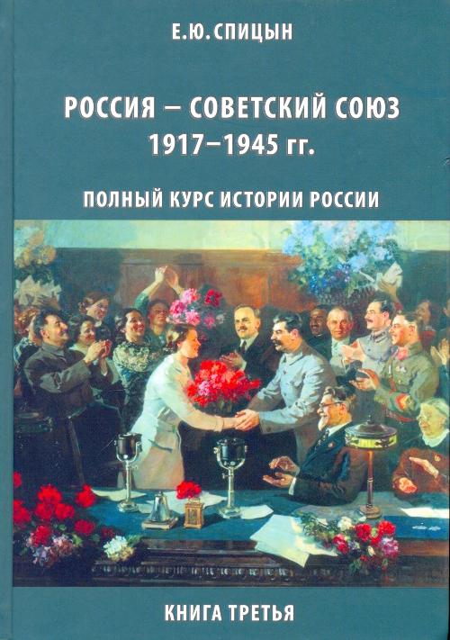 Россия — Советский Союз 1917-1945 гг. Полный курс истории России для учителей, преподавателей и студентов. Книга 3