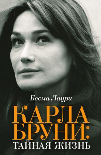 Карла Бруни: тайная жизнь