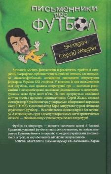 Книга  Письменники про футбол d7190a71adbd9