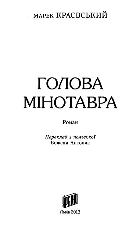 Голова Мінотавра