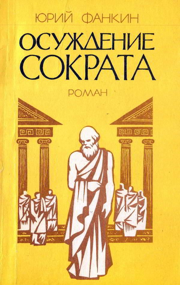 Осуждение Сократа