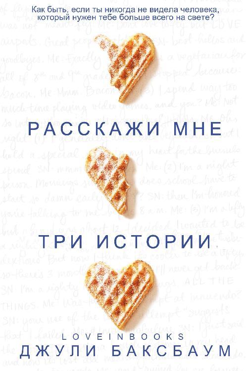 0af2d3998eb9 Книга: Расскажи мне три истории