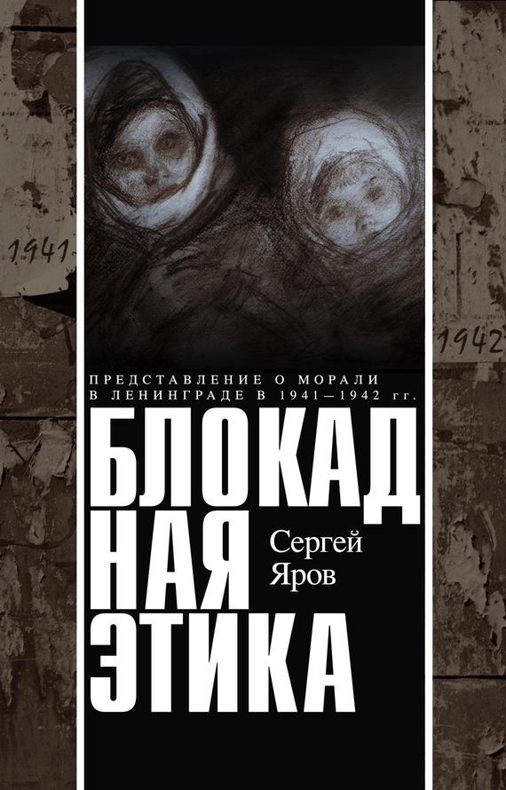 Блокадная этика. Представления о морали в Ленинграде в 1941–1942 гг.