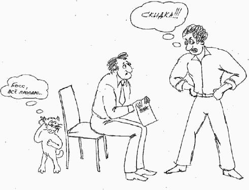 Жесткие переговоры