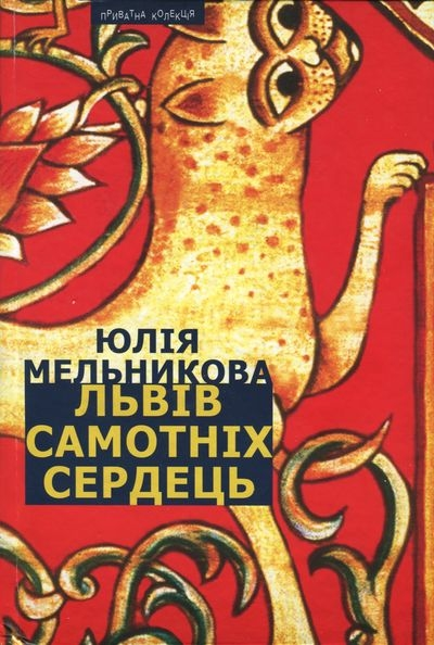 Книга  Львів самотніх сердець bdc4a4c672e13