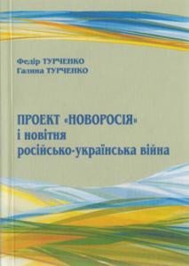 Проект «Новоросія» і новітня російсько-українська війна