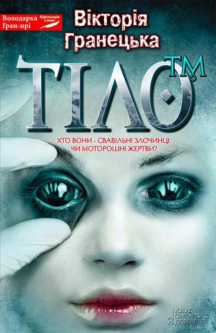 Книга  Тiло™ ec66ef67a4ba8