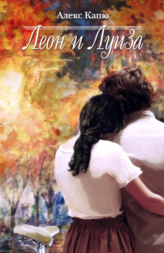 Леон и Луиза