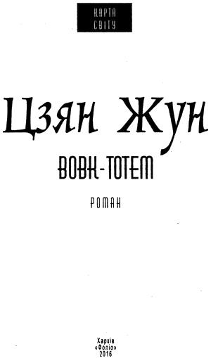 Вовк-тотем