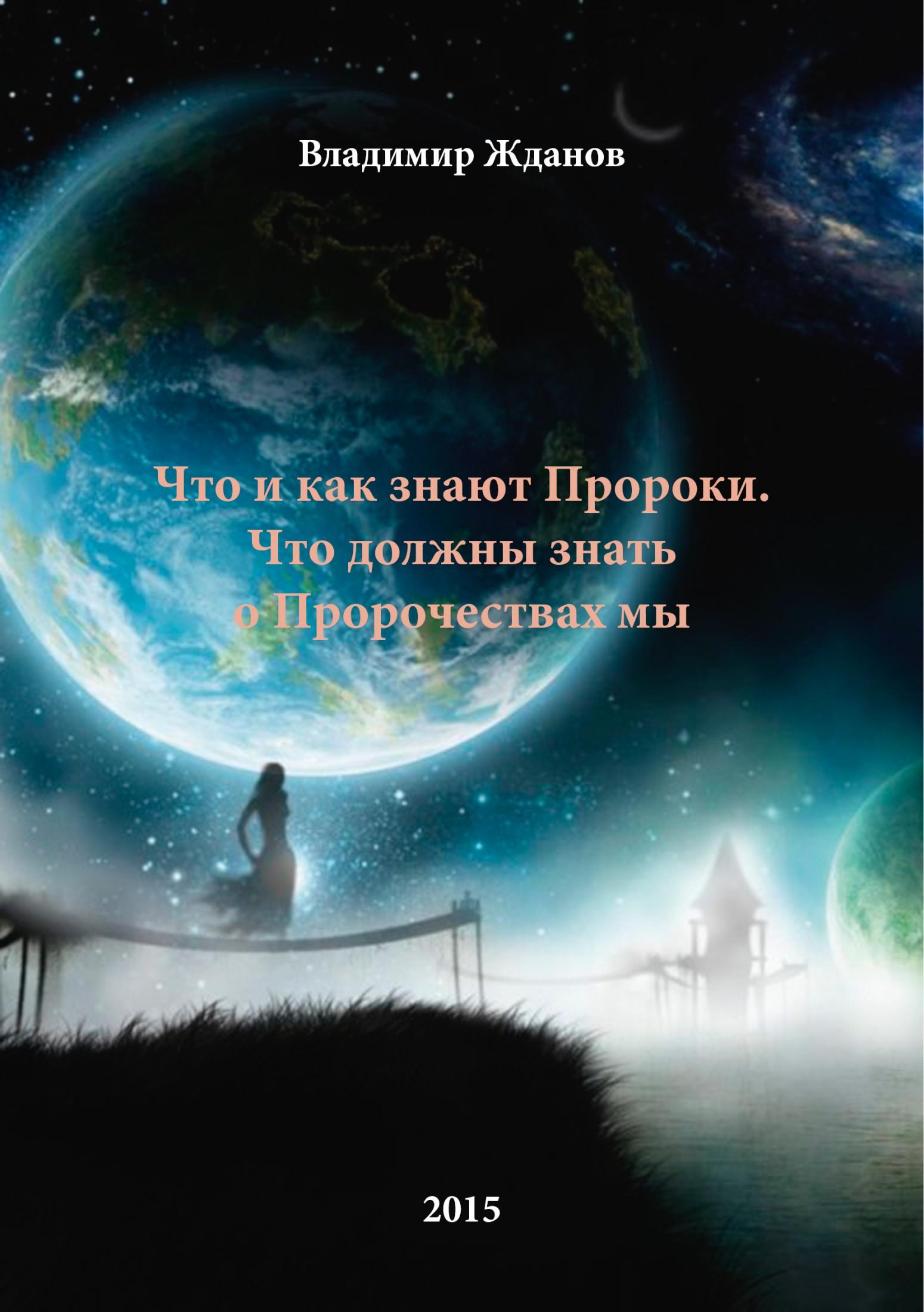 0672789aa277 Книга  Что и как знают Пророки. Что должны знать о Пророчествах мы