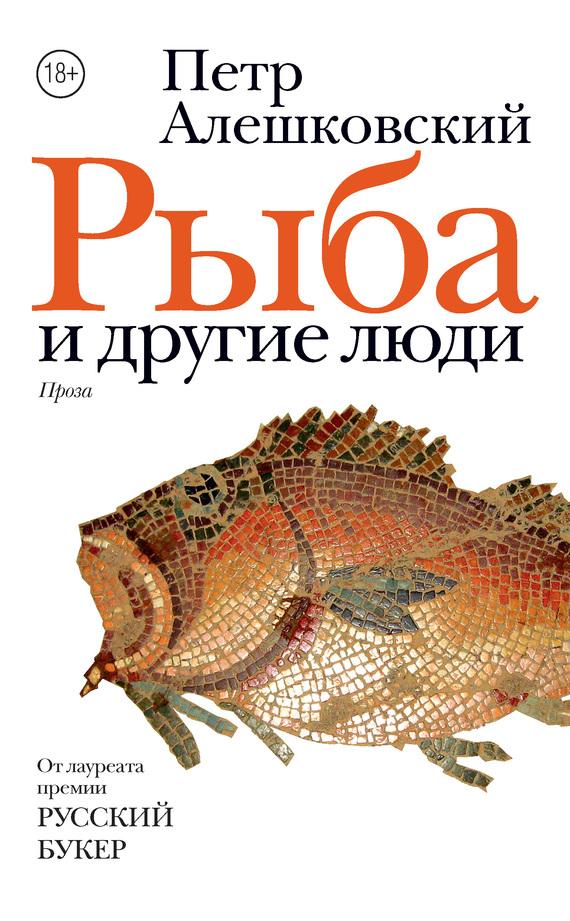 Рыба и другие люди. Сборник