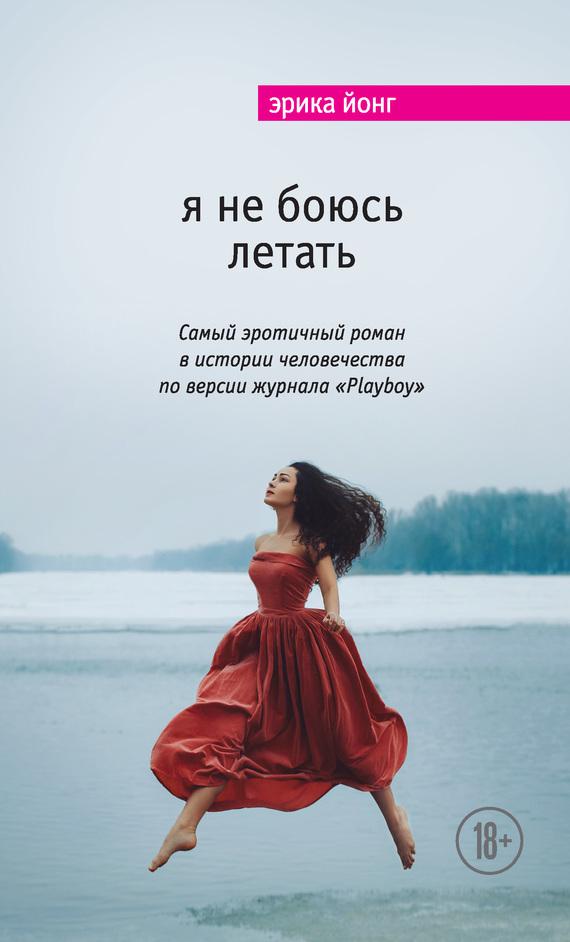 Я не боюсь летать