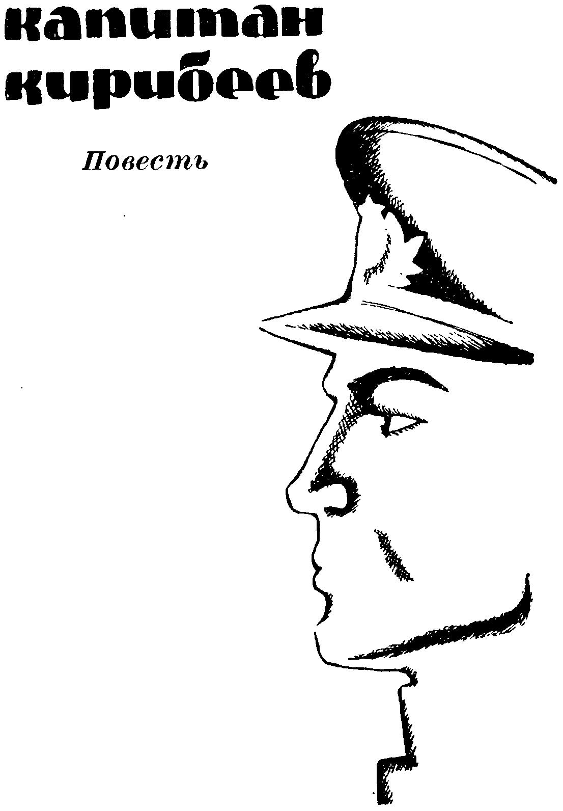 Капитан Кирибеев. Трамонтана. Сирень