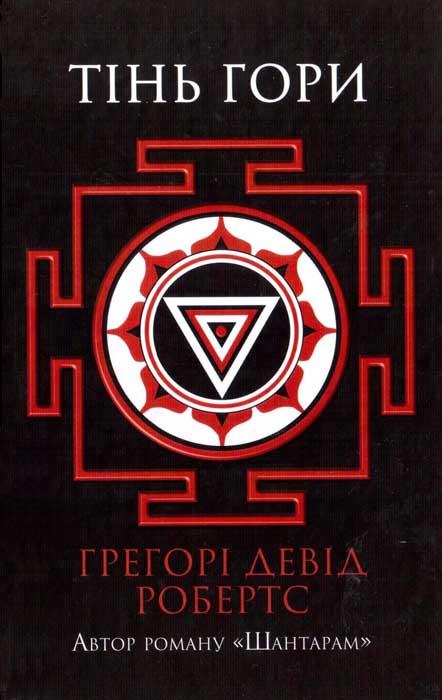 Книга  Тінь гори d7323b9e31b0e