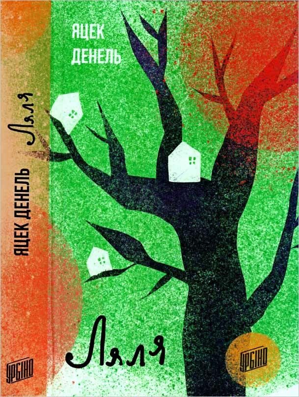 Книга  Ляля 929d6210c2044