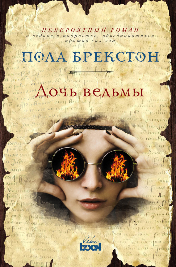 Дочь ведьмы (перевод Ракитина, Екатерина)