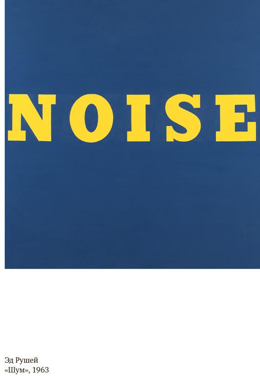 Тишина в эпоху шума: Маленькая книга для большого города
