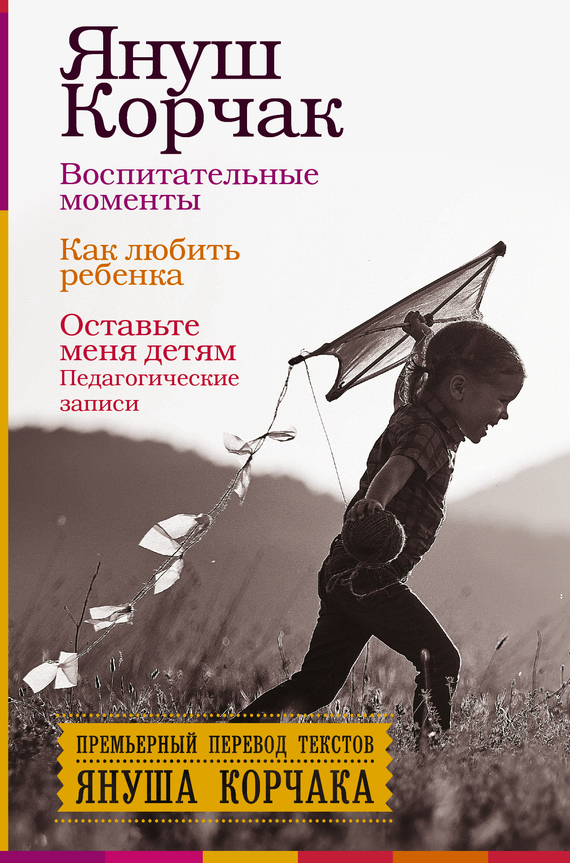 Картинки по запросу Януш Корчак Воспитательные моменты