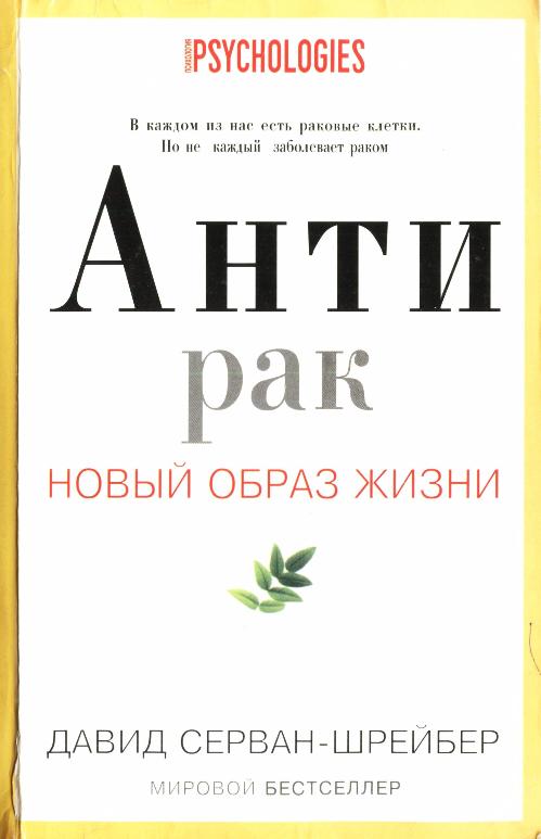 cef5c8eeaa75 Книга  Антирак. Новый образ жизни