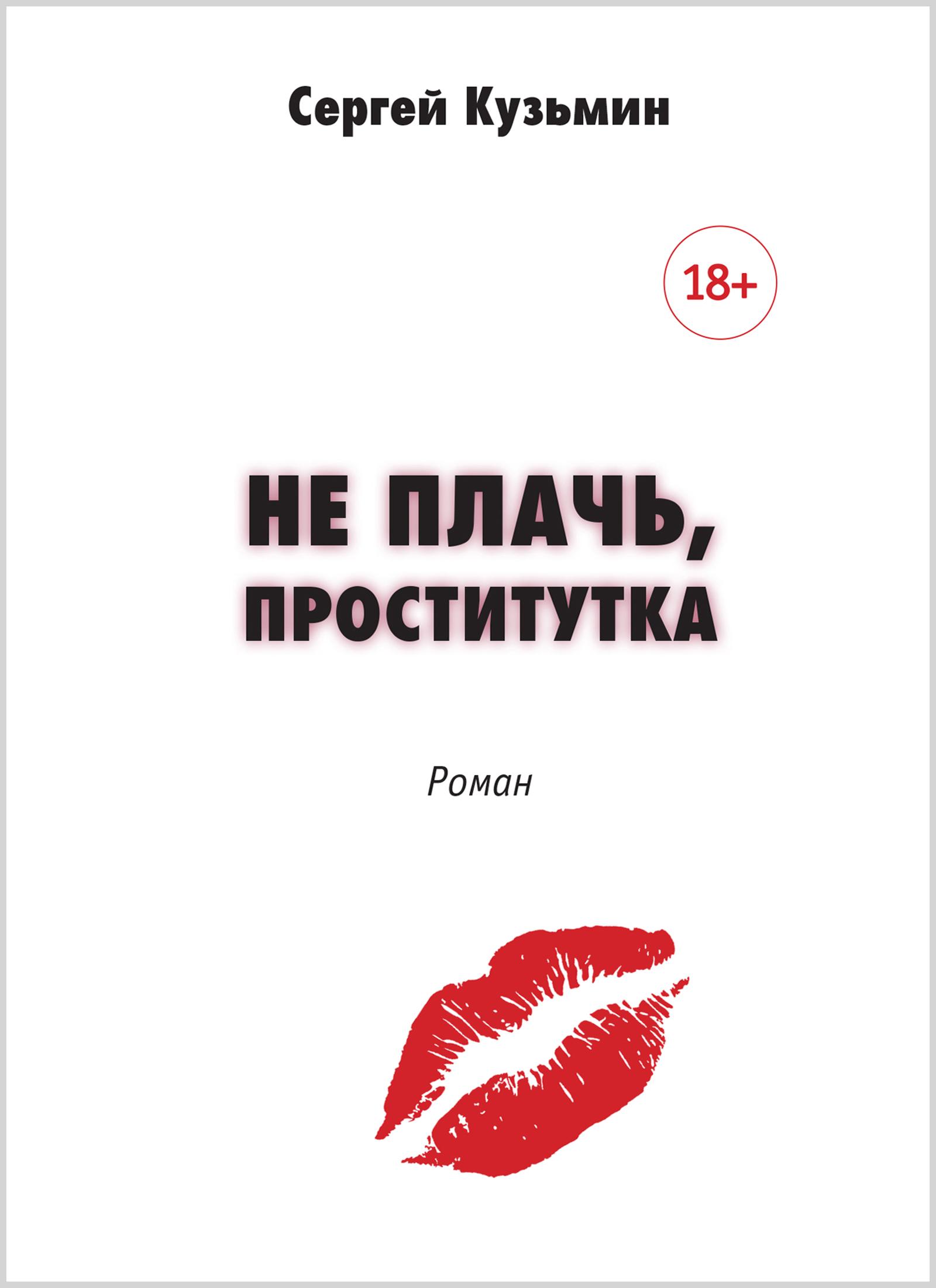 Шлюхи россии проститутки 7 размер груди